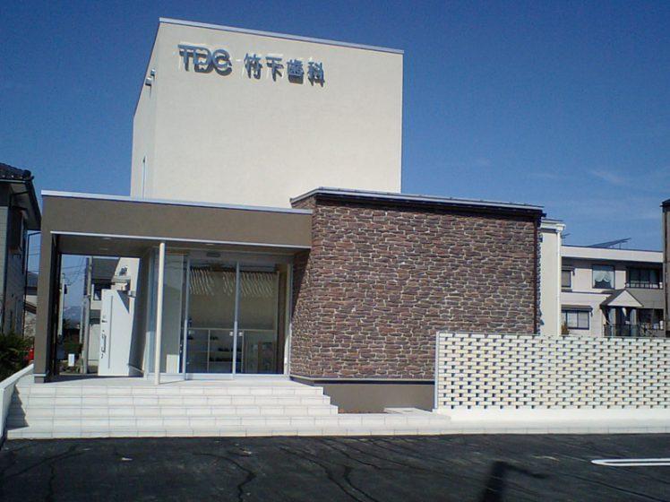 竹下歯科様(福井市木田2丁目)