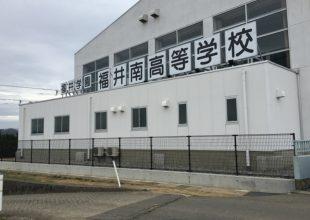 福井南高等学校様 体育館増築 (福井市北部)