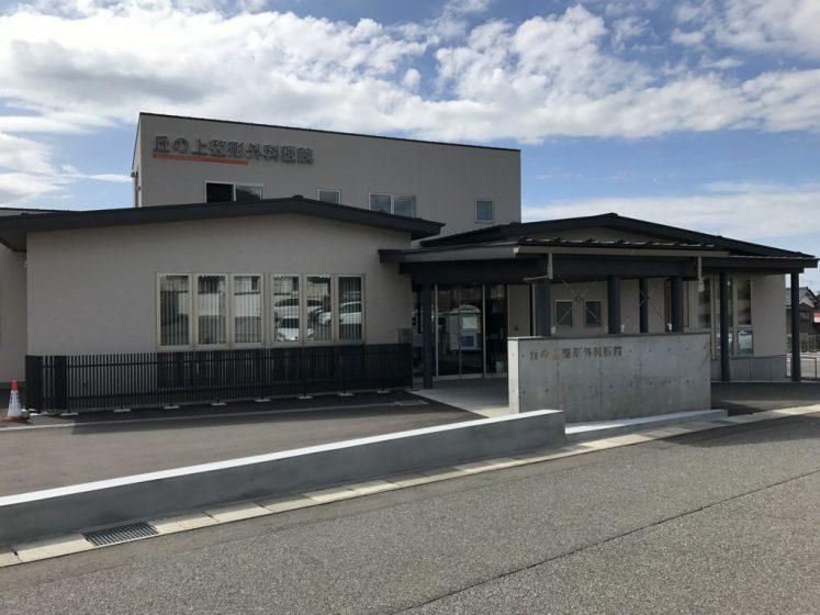 丘の上整形外科医院様(永平寺町)