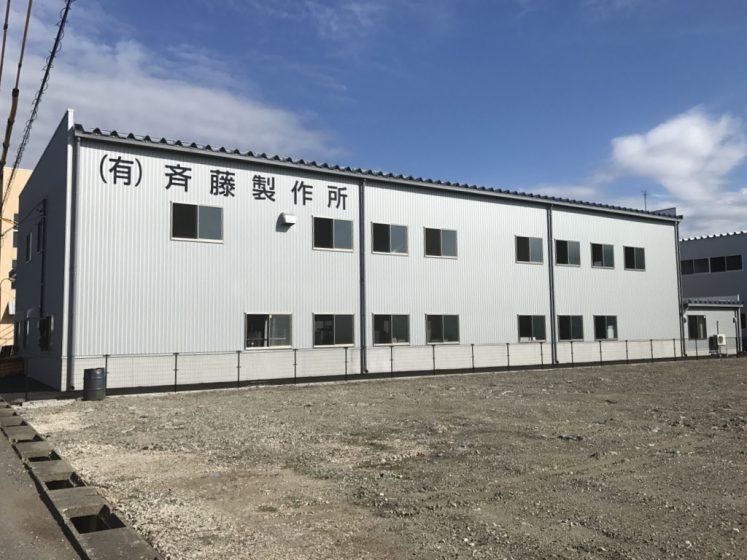 有)斉藤製作所様新築工事 (福井市下河北町)
